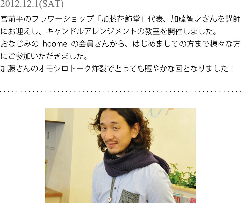 宮前平のフラワーショップ「加藤花飾堂」代表、加藤智之さんを講師にお迎えし、キャンドルアレンジメントの教室を開催しました。