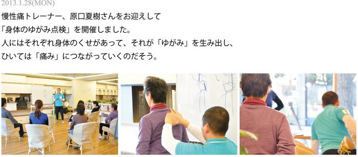 慢性痛トレーナー、原口夏樹さんをお迎えして「身体のゆがみ点検」を開催しました。人にはそれぞれ身体のくせがあって、それが「ゆがみ」を生み出し、ひいては「痛み」に繋がっていくのだそう。