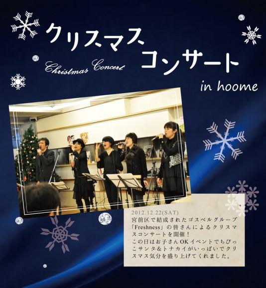 宮前区で結成されたゴスペルグループFreshnessの皆さんによるクリスマスコンサートを開催しました。この日はお子さん連れでの参加もOK。クリスマスにちなんでちびっこサンタ&トナカイがクリスマス気分をより一層盛り上げてくれました。